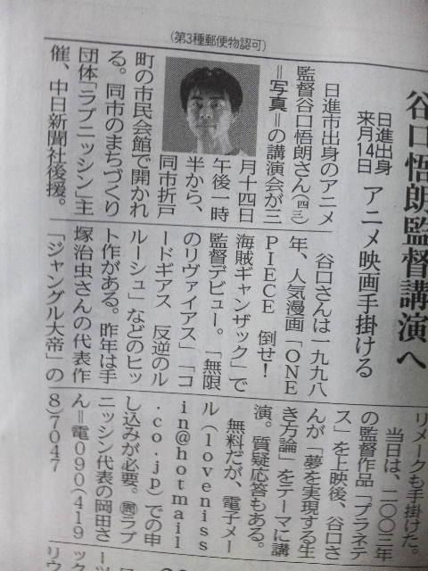 谷口悟朗監督が来る!